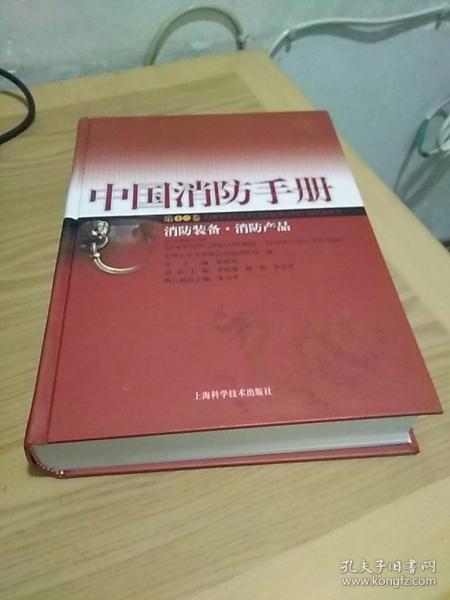中国消防手册.第12卷.消防装备·消防产品