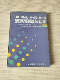 消泡剂制备与应用 (正版、现货)
