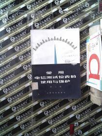 常用电信测试仪表的使用与维护 第二辑