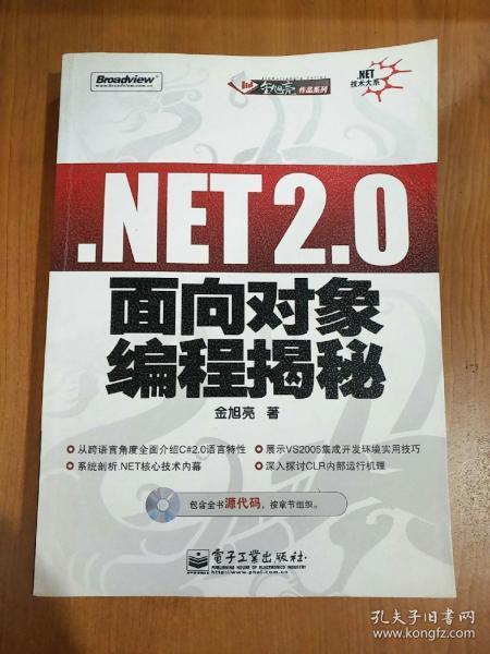 .NET技术大系:.NET2.0面向对象编程揭秘