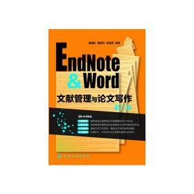 EndNote&Word文献管理与论文写作(第二版)(一本帮你突破文献管理困境、提高投稿命中率的好书!)
