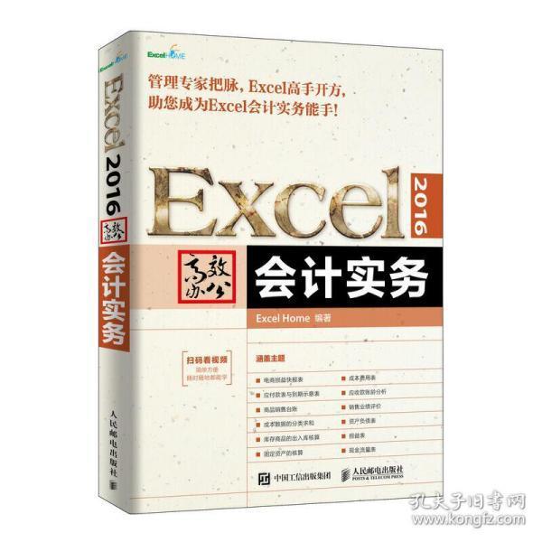 Excel2016高效办公会计实务