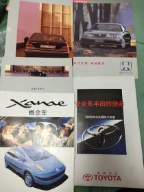 九十年代奔驰本田丰田雪铁龙资料