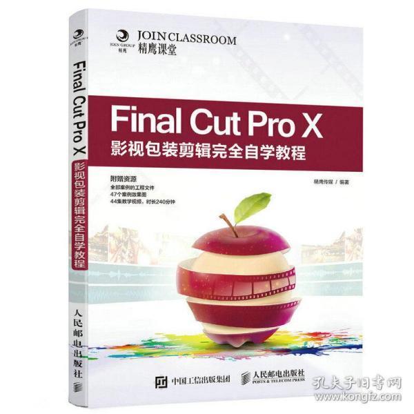 FinalCutProX影视包装剪辑完全自学教程