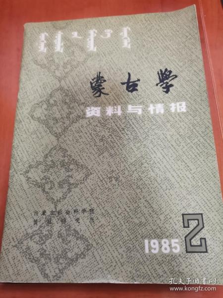 蒙古学  (1985.2)