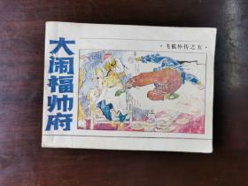 飞狐外传(5)大闹福帅府