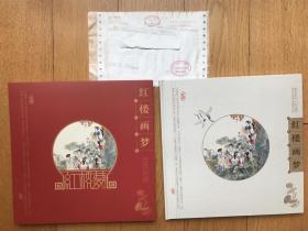 红楼梦邮票《红楼画梦》册(含4个小型张+4个小版张+2020-9大版张4版+精装册+邮局发票)