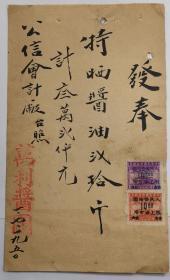 五十年代万利酱园发奉单/3