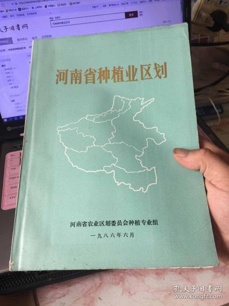 河南省种植业区划【内有拉页区划图等】