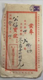 五十年代义昌公司发奉单/3