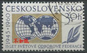 捷克斯洛伐克邮票 1960年 世界工联15周年 地图 雕刻版 1全盖销