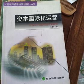 资本国际化运营:中国对外直接投资发展研究