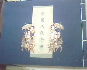 中国木板年画,线装本彩印
