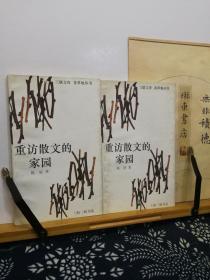 重访散文的家园  95年一版一印   品纸如图  书票一枚  便宜5元