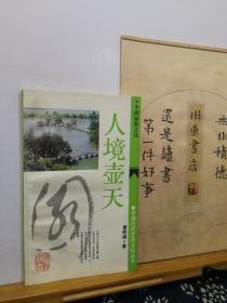 人境壶天  中国园林文化  94年一版一印  品纸如图  书票一枚  便宜5元