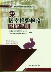 兔屠宰检验检疫图解手册