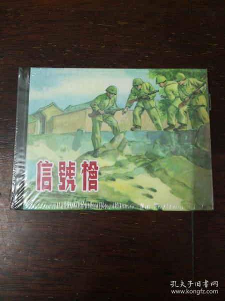 连环画:上海人民美术《信号枪 》50开小精装