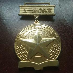 五一劳动奖章 山西省颁铜镀金8Ⅹ5厘米