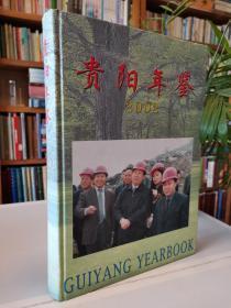 贵阳年鉴2002
