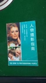 人物摄影指南