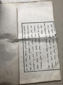清内府白纸木刻特大开本 未正式发行样板书《大清皇帝圣训》一册    毛装本一册    用纸极佳