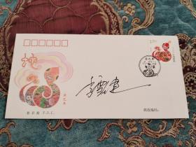 """【签名封】著名演员李雪健签名封,2019年9月25日,被评选为""""最美奋斗者""""。"""