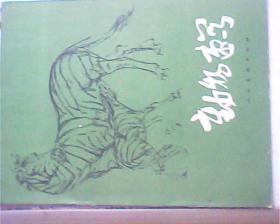 动物速写,人美79年1版1印