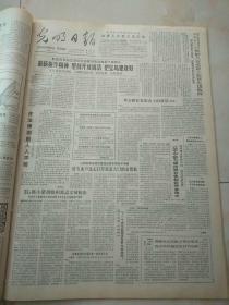 光明日报1986年2月20日