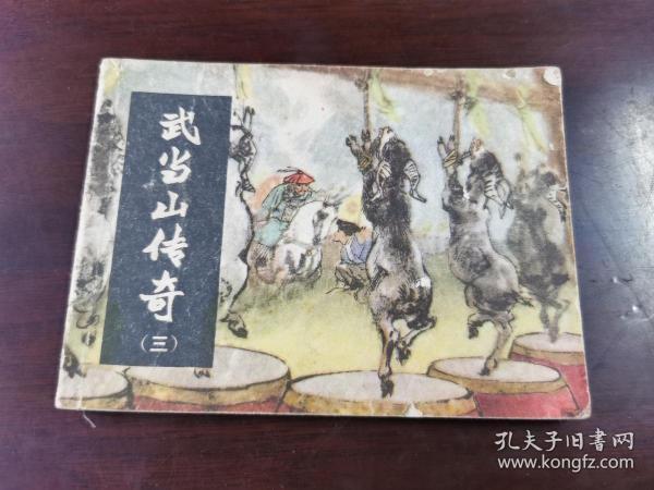 武当山传奇(3)智斗猴帅