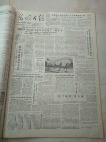 光明日报1986年2月22日