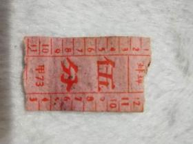 公交票类——蚌埠(伍分)(甲73)