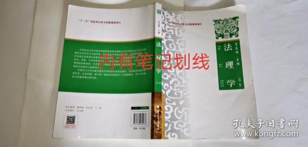 法理学(第二版)