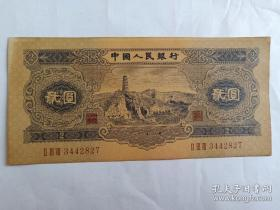 中国人民银行(贰圆)1953年