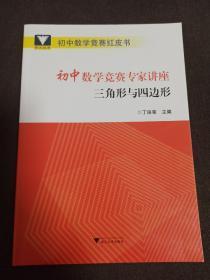 浙大优学 初中数学竞赛专家讲座 三角形与四边形