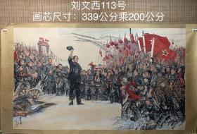 刘文西,精品  大画片。