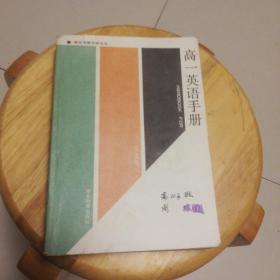 高一英语手册