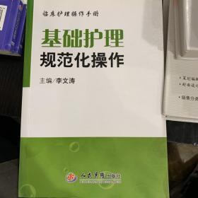 临床护理操作手册:基础护理规范化操作