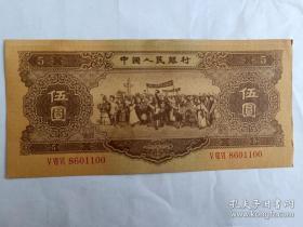 中国人民银行(伍圆)1956年