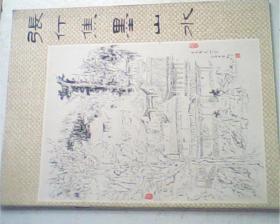 张仃焦墨山水,人美79年1版1印