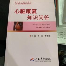 专科护士培训用书:心脏康复知识问答