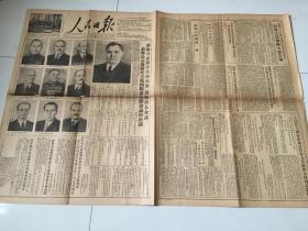 人民日报1953年3月8日斯大林同志