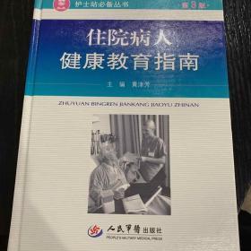 住院病人健康教育指南(第三版)