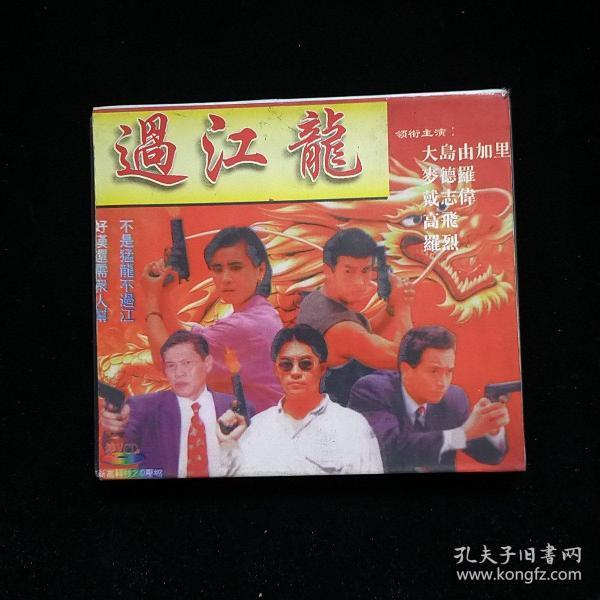 全新正版 龙虎之战/过江龙 2VCD 高飞 罗烈 大岛由加里 戴志伟