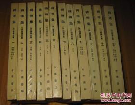 碑传集(十二册全) 1版1印
