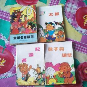 童话名著精选(全三册)