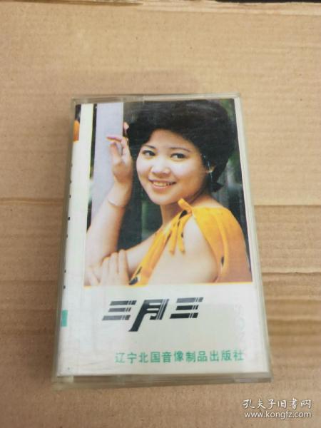 磁带:苏红专辑(我多想唱 三月三 )【1986年】