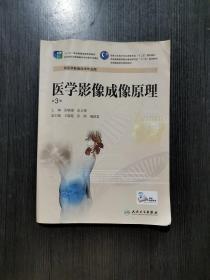 医学影像成像原理(第3版,高职影像)