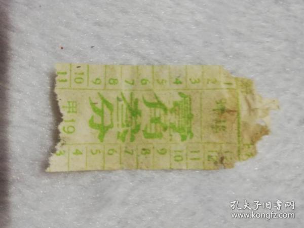 公交票类——蚌埠(壹角叁分)(甲19)