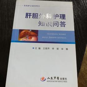 肝胆外科护理知识问答