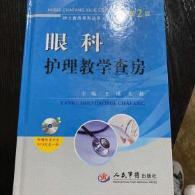 护士查房系列丛书:眼科护理教学查房(第2版)